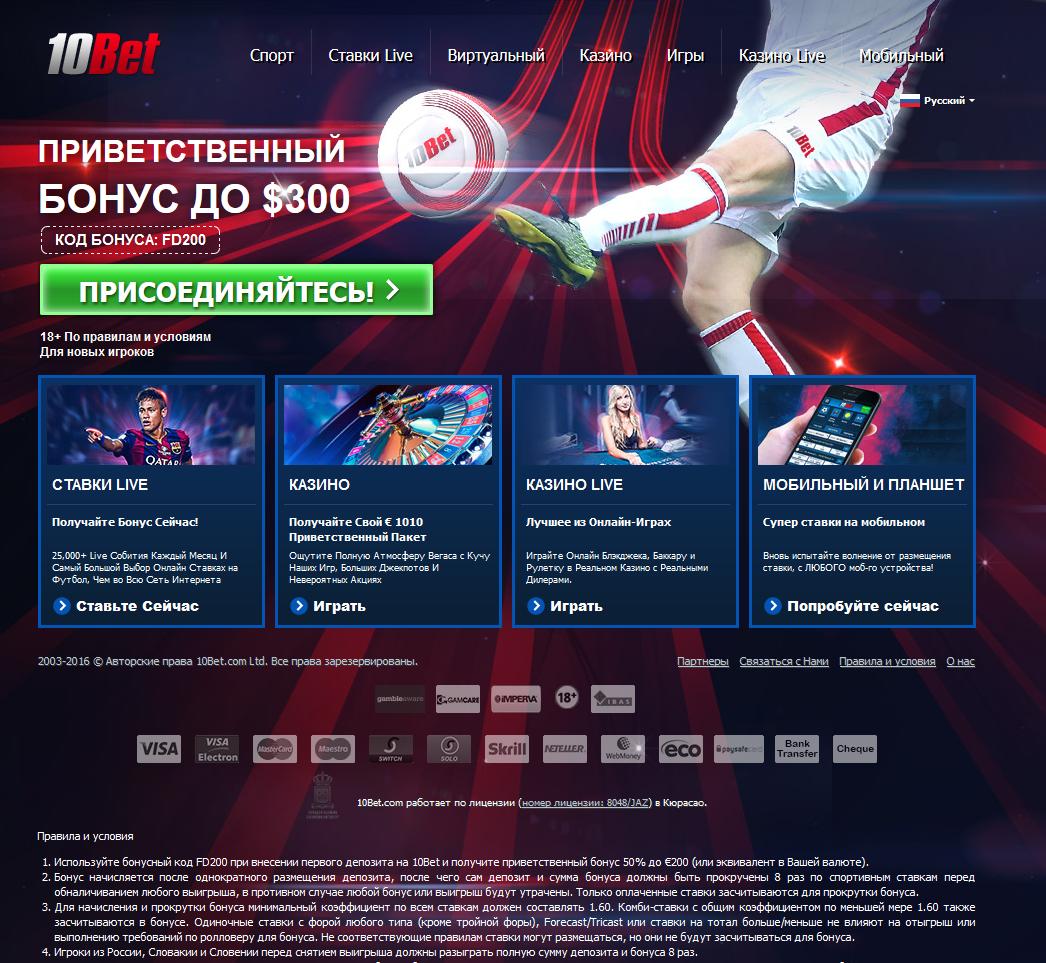 букмекерская контора 10bet официальный сайт